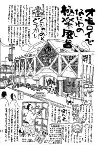 豊中市の五色銭湯