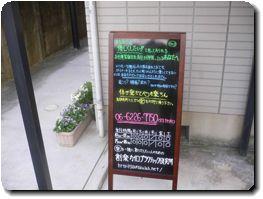 豊中市の整体 創楽カイロ研究所の看板