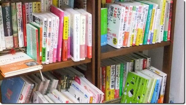 豊中市の整体 創楽カイロ研究所では、健康管理や自己啓発に関連する書籍の貸し出し有。
