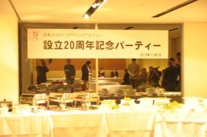 日本カイロプラクティックアカデミー設立20周年